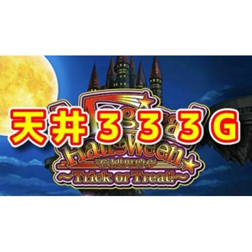 【新台】天井333G!?『Sマジカルハロウィン〜Trick or Treat!〜』 スペック・ゲーム性が公開!