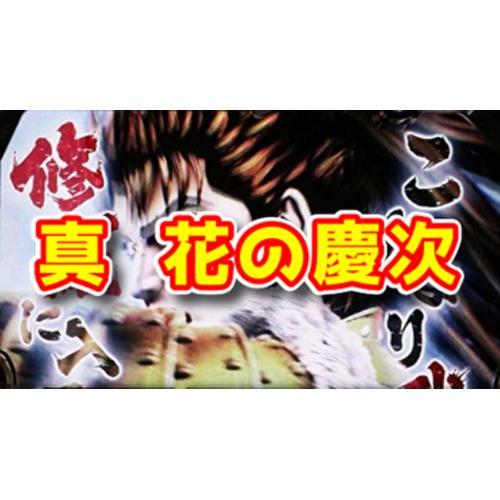 【激アツ】『真 花の慶次3』『北斗の拳9』『とある科学の超電磁砲』が11月頃に登場!?