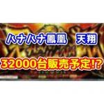 【新台】まさに大勝負!『Sハナハナ鳳凰 天翔』の販売予定台数は32000台らしい【スペックあり】