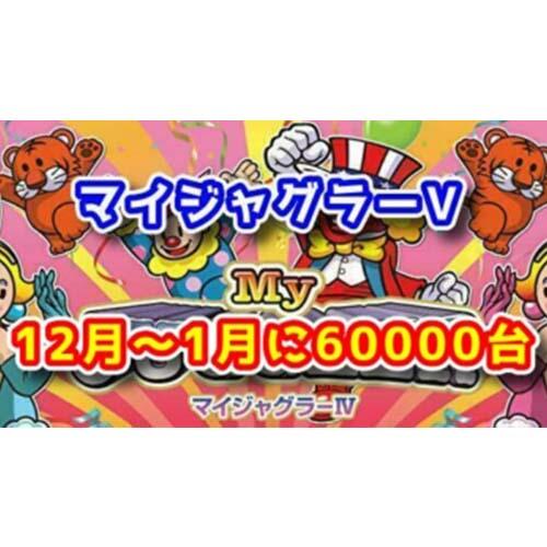 【新台】『SマイジャグラーⅤ』の導入予定は12月!?販売予定台数は60000台らしい