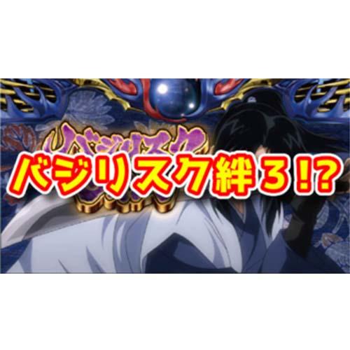 【新台】『Sバジリスク絆3』が登場予定!?予定時期は〇〇らしい