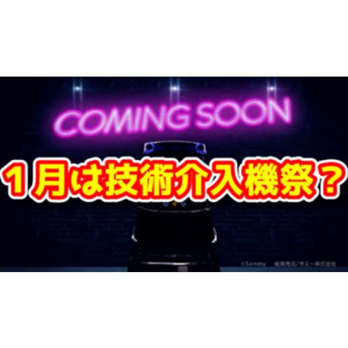【新台】2022年1月は技術介入機祭!バーサスリヴァイズ・花火絶景・ディスクアップ2が登場予定らしい